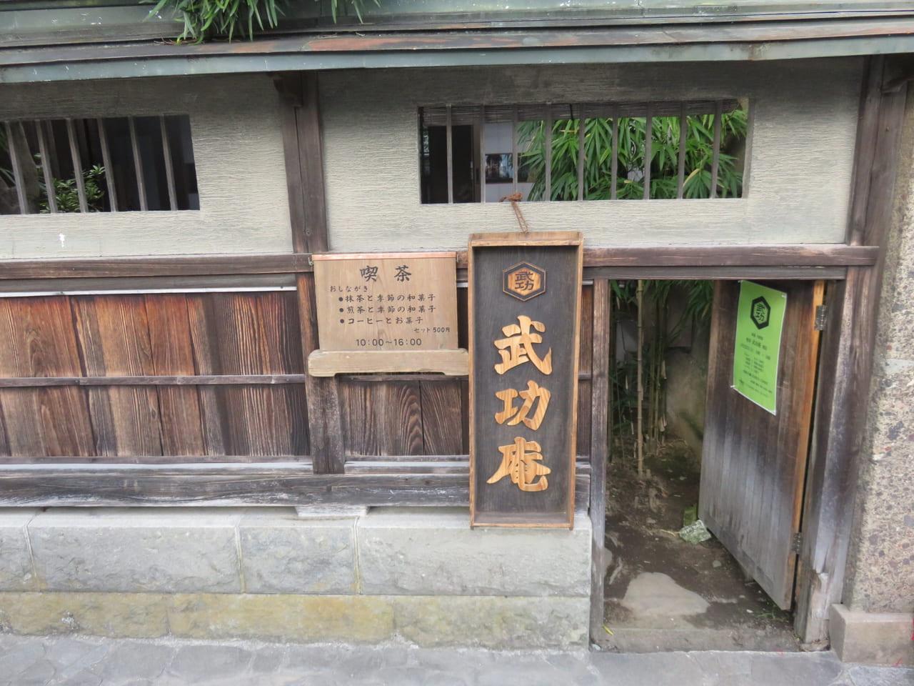 内野邸喫茶武功庵