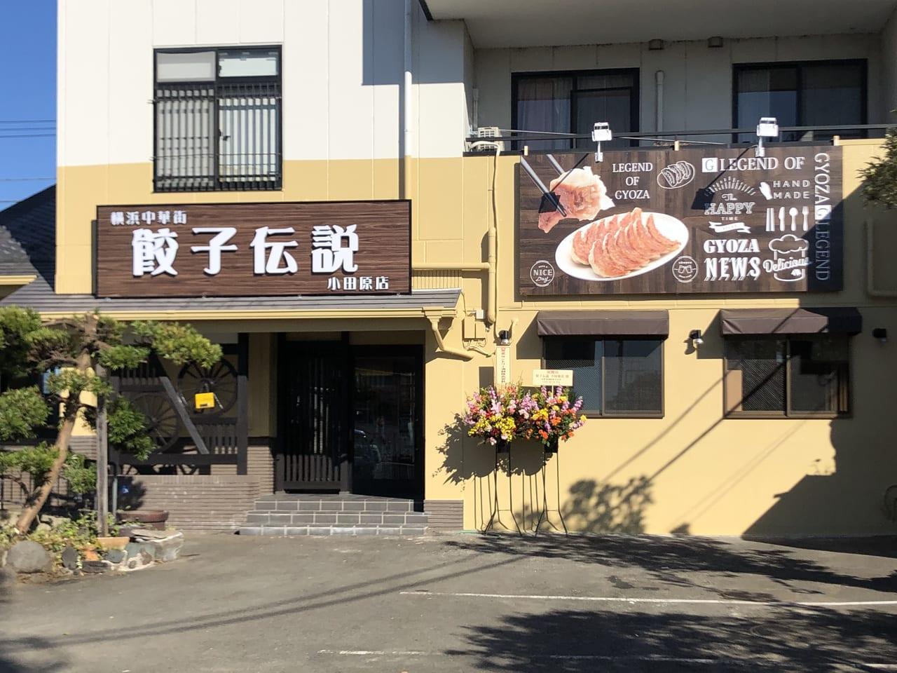 横浜中華街餃子伝説小田原店