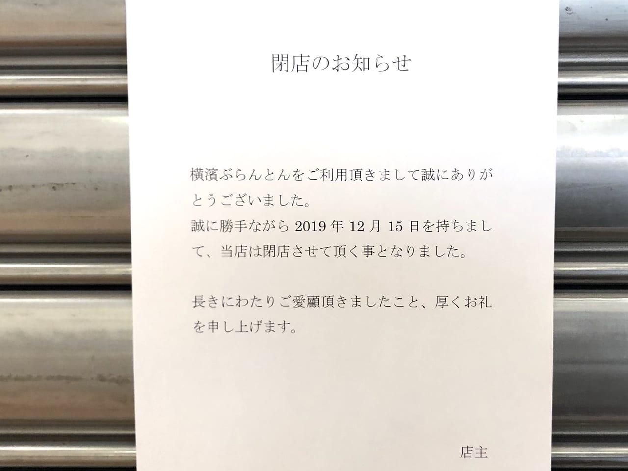 フレスポ小田原シティーモール横濱ぶらんとん閉店