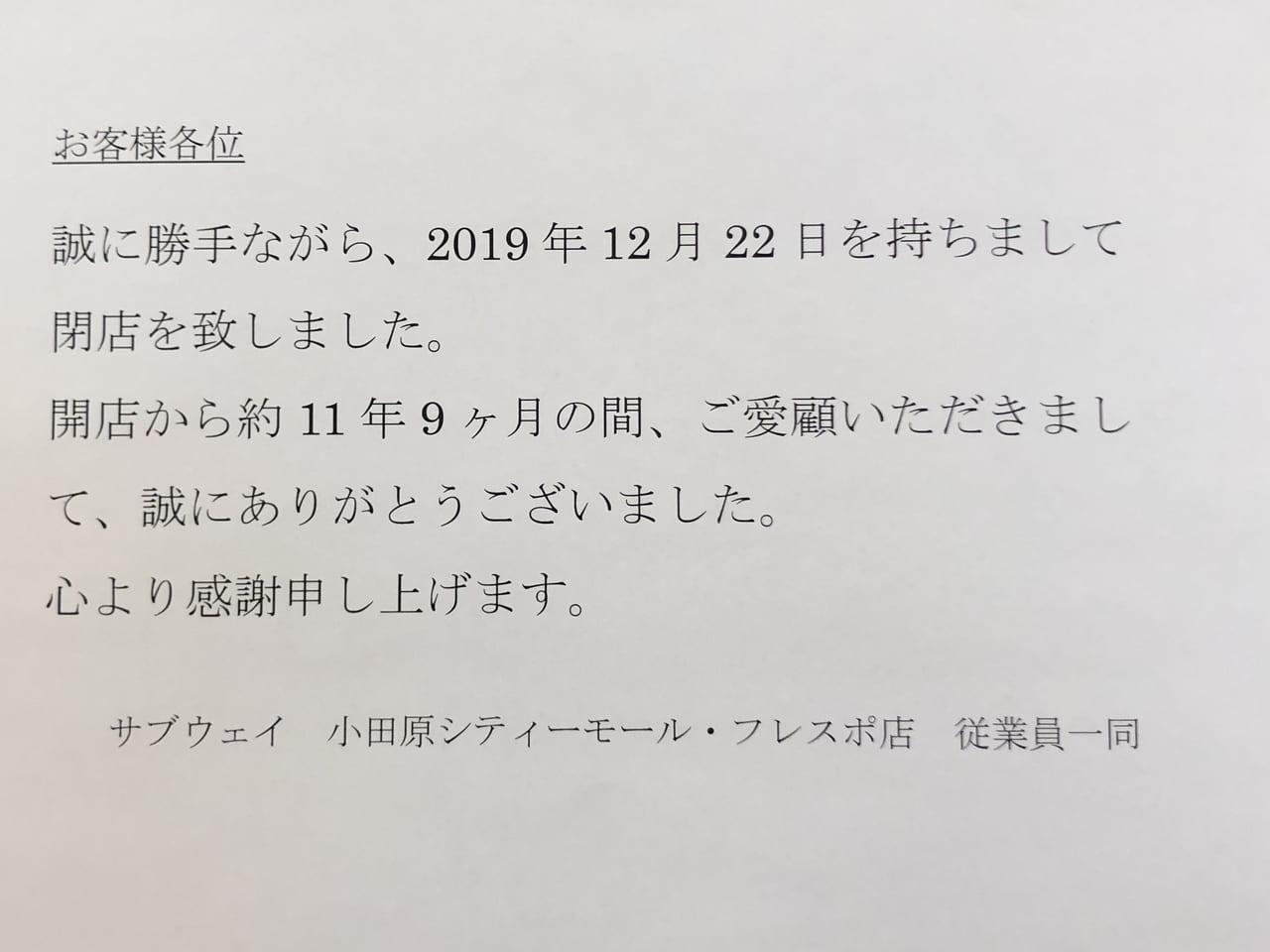 フレスポ小田原シティーモールサブウェイ閉店