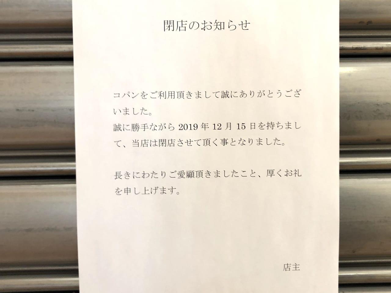 フレスポ小田原シティーモールコパン閉店