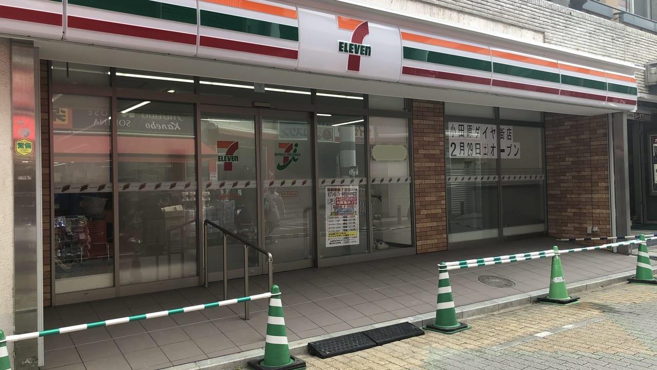 セブンイレブン小田原ダイヤ街店オープン