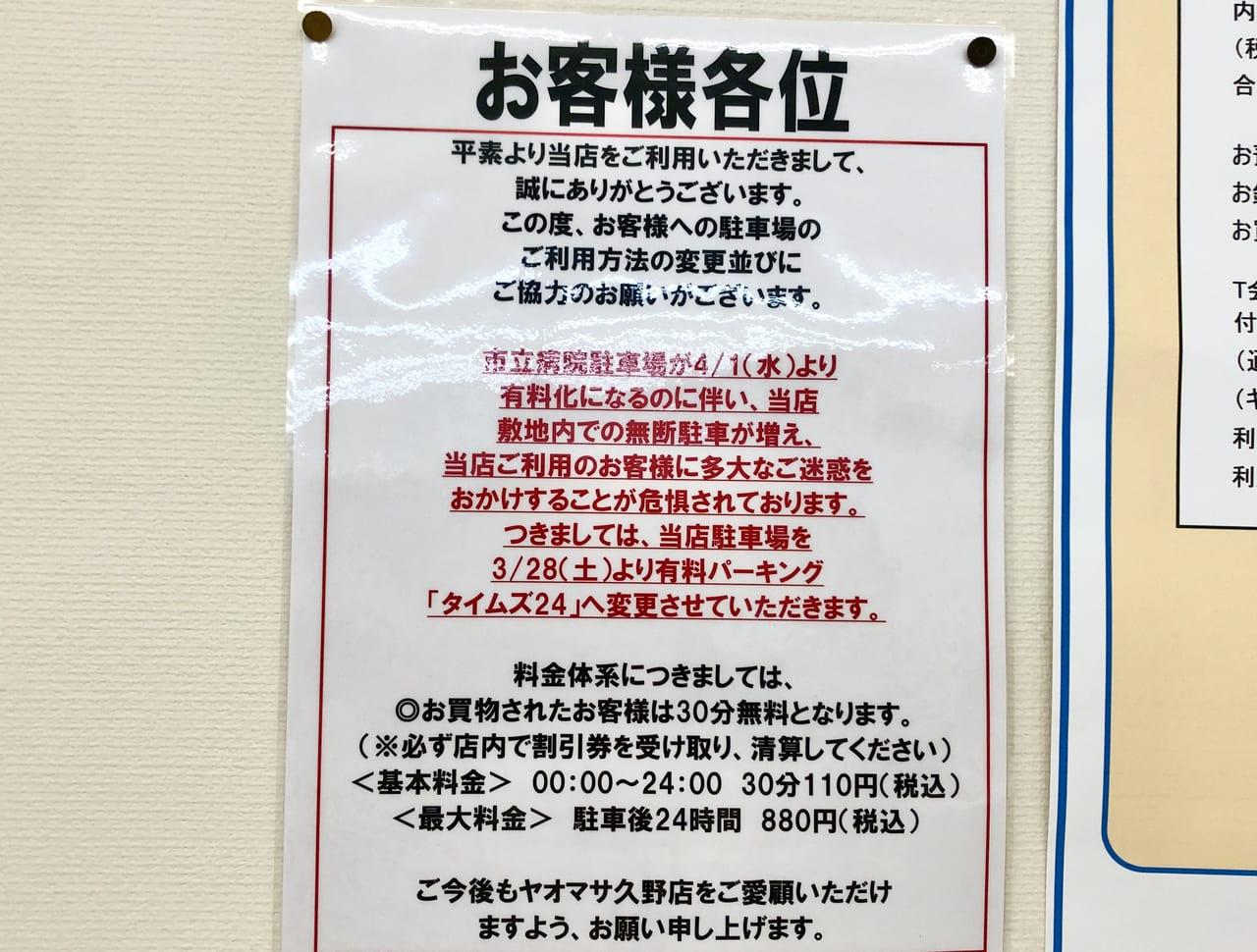 ヤオマサ久野店駐車場