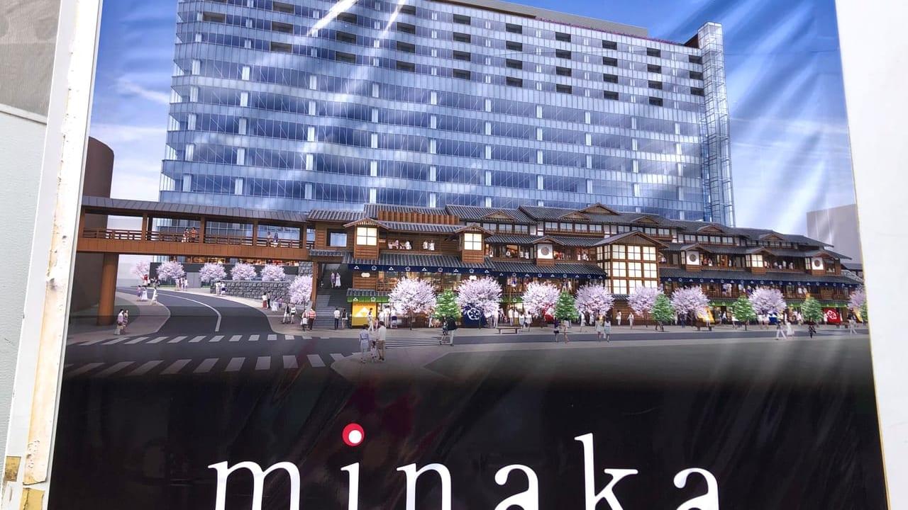 ミナカ小田原工事