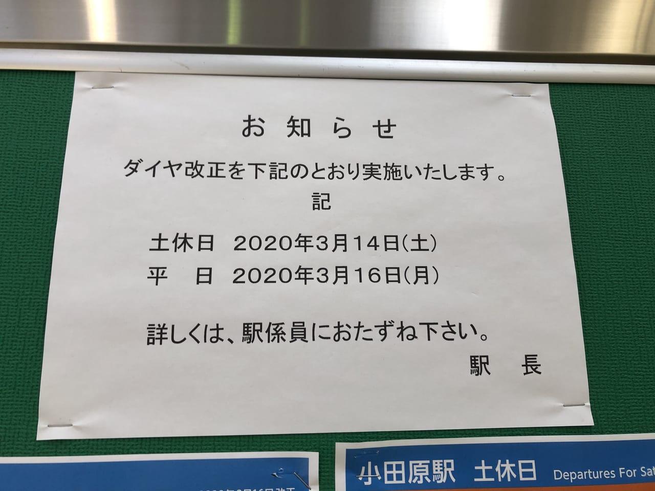 ダイヤ 改正 小田急