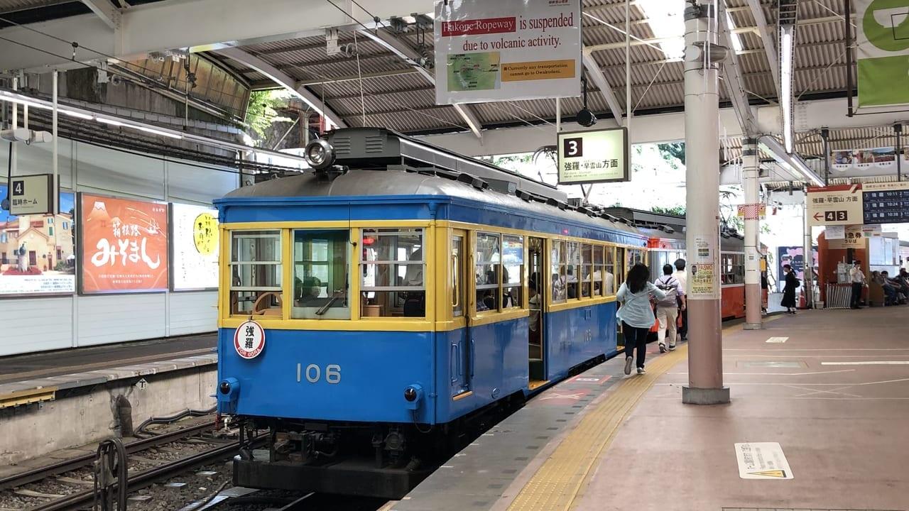 箱根登山電車2020年7月復旧