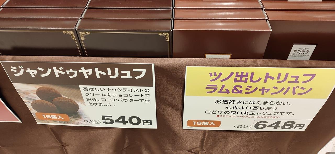 製菓 芥川