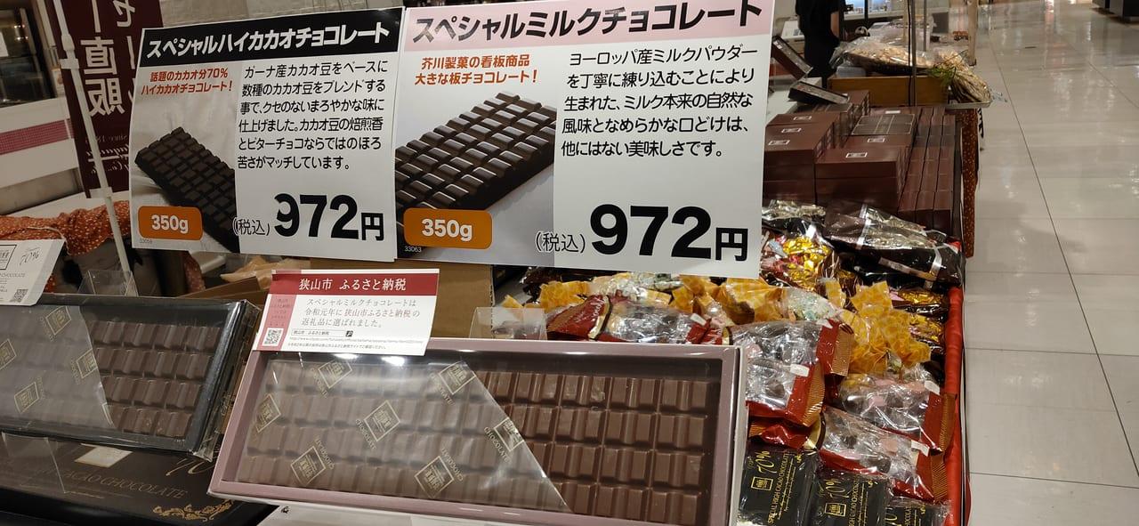 チョコレート 芥川 製菓 コスパ最高!安くて美味しい芥川製菓のスペシャル・ミルク・チョコレート!